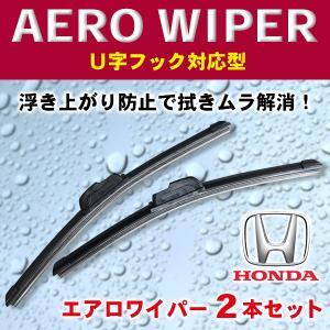 HONDA エアロワイパー 2本セット ホンダ CR-V・CR-Xデルソル・CR-Z・HR-V・MD...
