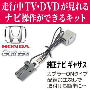 メール便送料無料!ホンダギャザス走行中 TVが見れる  WT7H-VXM-145Vsi