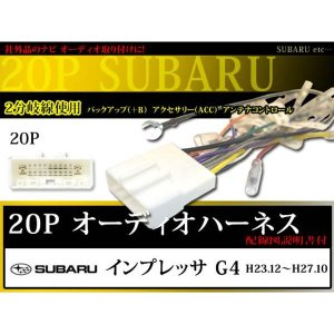 新品☆スバル20Pオーディオ電源ハーネス WO12-インプレ...