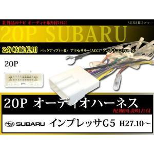 スバル20Pオーディオ電源ハーネス WO12-インプレッサG...
