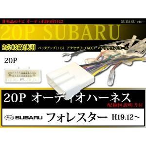 スバル20Pオーディオ電源ハーネス WO12-フォレスターH...