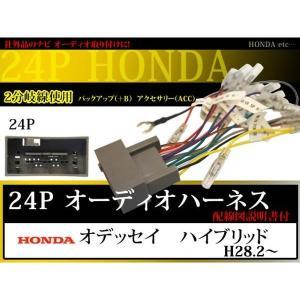 ホンダ24Pオーディオ電源ハーネス/WO11-オデッセイ ハ...