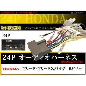 新品☆ホンダ24Pオーディオ電源ハーネスWO11-フリード/...