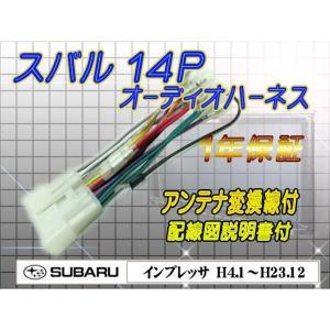 新品◆スバル ハーネス14P WO3-インプレッサ H4.1...