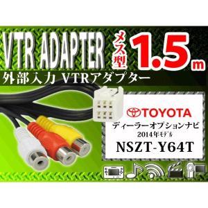 新品◆トヨタ VTRアダプター 外部入力 メス 1.5m WV1-NSZT-Y64T