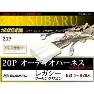 スバル20Pオーディオ電源ハーネスWO12-レガシーツーリン...