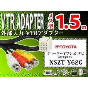 新品◆トヨタ VTRアダプター メス端子 1.5m WV1-NSZT-Y62G