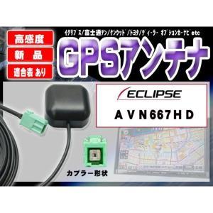 高感度イクリプス◆新品 GPSアンテナ WG1-AVN667HD