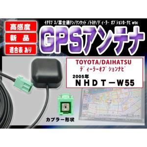 高感度トヨタディーラーオプション GPSアンテナ WG1-NHDT-W55