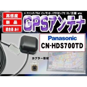 ★高感度 GPSアンテナ パナソニック WG2-CN-HDS700TD