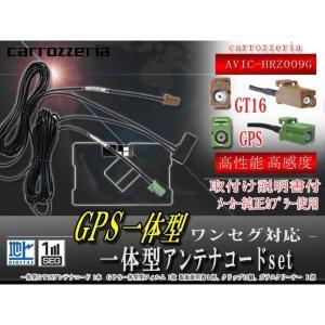 カロッツェリアGPS一体型ワンセグセット 地デジアンテナ&GPSセットナビ乗せ換えに 汎用 WF8C...