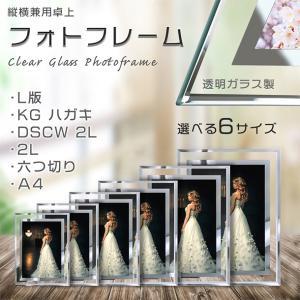 フォトフレーム 写真フレーム 写真立て (Lサイズ) ガラス おしゃれ