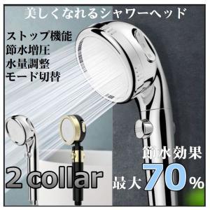 シャワーヘッド オススメ 節水 人気 調節 軽い 手元止水 高圧 切り替え アダプター