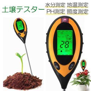 土壌測定器 土壌テスター 水質検査 土壌検査 デジタル式 土壌酸度計 地温 PHメーター 水分 照度...