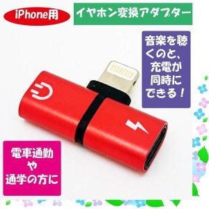 イヤホン変換アダプター iPhone用 レッド・ブラック