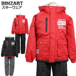 スキーウェア ジュニア キッズ 男の子 BINZART(バンザート) 子供 雪遊び スノーウェア 上下セット 120cm 130cm 140cm 150cm 160cm