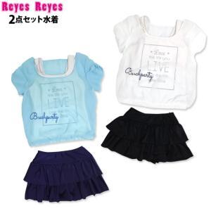 c54f4aa225e96 水着 女の子 セパレート キッズ ジュニア 子供 Reyes Reyes(レイズレイズ) 2点セット スカート セパレート水着 全1色