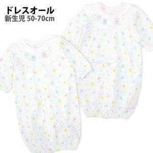 ツーウェイオール ベビー カバーオール 新生児 女の子 綿100% ドレスオール ロンパース 50-70cmの画像