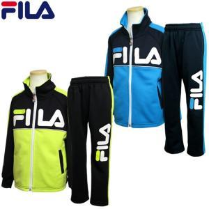 ジャージ 上下セット キッズ FILA(フィラ) 男の子 子供 トレーニングウェア スポーツウェア