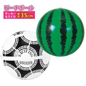 ビーチボール 浮き輪(うきわ) 子供 男の子 女の子 サッカーボール 35cm プール 海水浴 ビーチグッズ 浮輪 全1色