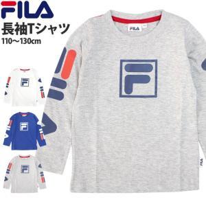 Tシャツ 長袖 キッズ FILA フィラ 綿100% 男の子 子供 カットソー ロンT 長袖Tシャツ
