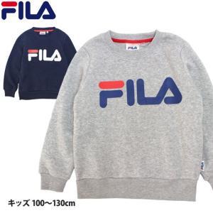 トレーナー スウェット シャツ 男の子 キッズ 子供 FILA(フィラ) 裏起毛 丸首 長袖