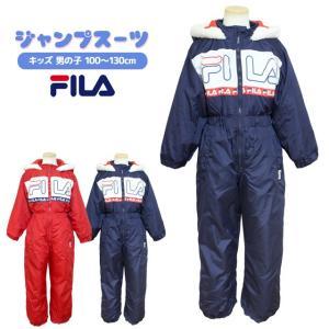 ジャンプスーツ キッズ スキーウェア  FILA(フィラ) スノーコンビ 男の子 子供 スノーウェア...