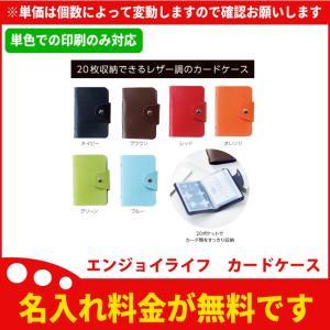 名入れ無料 100個からOK エンジョイライフ カードケース 販促グッズ/ノベルティ/粗品/景品 a50150