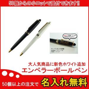 名入れ無料 ボールペン 即納 50本からOK エンペラーボールペン 販促グッズ/ノベルティ/粗品/景品/記念品 ballpen-003
