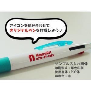 名入れ無料 即納 50本からOK 人気爆発中 激安3色ボールペン 販促グッズ/ノベルティ/粗品/景品 ballpen-035|happy-gift|02
