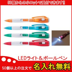 名入れ無料 50本からOK LEDライト&ボールペン 販促グッズ/ノベルティ/粗品/景品 ballpen-047|happy-gift