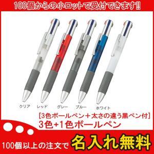 名入れ無料 100本からOK 3色+1色ボールペン 販促グッズ/ノベルティ/粗品/景品 ballpen-072