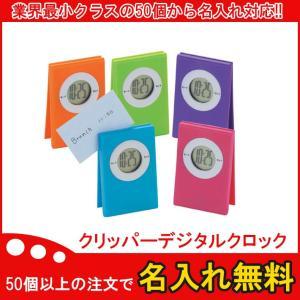 名入れ無料 50個からOK クリッパーデジタルクロック 販促グッズ/ノベルティ/記念品/景品 clock-004