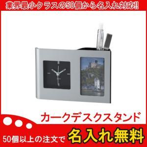 名入れ無料 50個からOK カークデスクスタンド 販促グッズ/ノベルティ/記念品/景品 clock-019