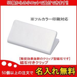 名入れ無料 50個からOK 磁石付きクリップ 販促グッズ/ノベルティ/粗品/景品 mag-003