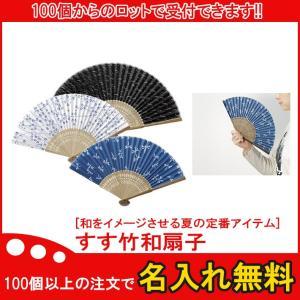名入れ無料 100個からOK すす竹和扇子 販促グッズ/ノベルティ/粗品/景品 outdoor-014