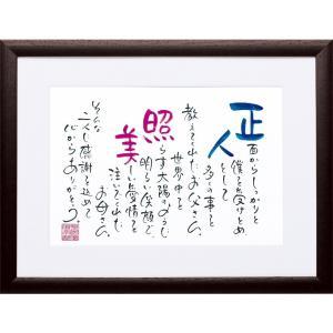 ネームインポエム 2人用A4タイプ【お仕立て券】 NP-2002 happy-giftnomori
