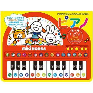 ミキハウス おんがくえほん ピアノ 17-1332-357| 出産祝い 出産内祝い ギフト 贈り物 贈答品 おもちゃ TOY BABY 誕生祝い|happy-giftnomori