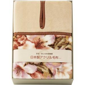 日本製肩口あったかアクリルニューマイヤー毛布(毛羽部分) BSM-103| 内祝 結婚祝 出産祝 御祝 ギフト 贈答品 お中元 お歳暮 記念品 景品 お返し|happy-giftnomori