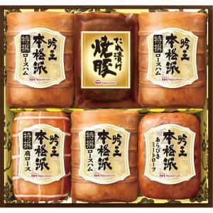 ニッポンハム 本格派ギフト FS-1000| 内祝い 結婚祝い 出産祝い 御祝 ギフト 贈り物 贈答品 お中元 お歳暮 記念品 お返し|happy-giftnomori