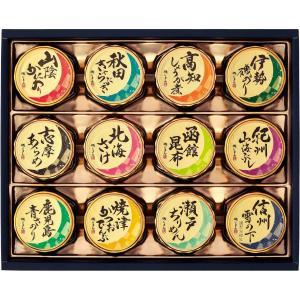 磯じまん 日本全国うまいものめぐり 178-V079| 内祝い 結婚祝い 出産祝い 御祝 ギフト 贈り物 贈答品 お中元 お歳暮 記念品 お返し|happy-giftnomori