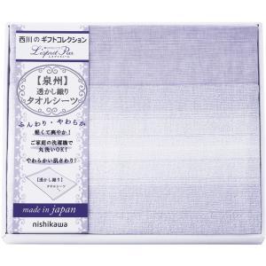 西川リビング タオルシーツ 2079-80046 happy-giftnomori
