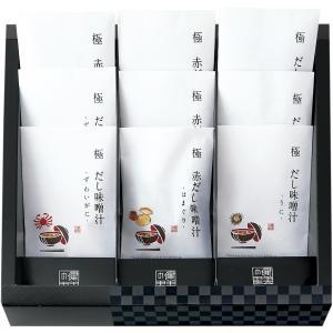 匠菴謹製 極だし Premium 海鮮の具入りお味噌汁 KGP-050M happy-giftnomori