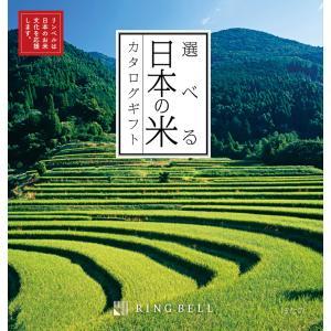 選べる日本の米カタログギフト ほなみコース | カタログギフト リンベル 内祝い 結婚祝い 出産祝い 御祝 ギフト 贈り物 贈答品 お中元 お歳暮 記念品|happy-giftnomori