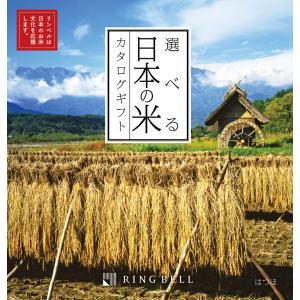 選べる日本の米カタログギフト はつほコース | カタログギフト リンベル 内祝い 結婚祝い 出産祝い 御祝 ギフト 贈り物 贈答品 お中元 お歳暮 記念品|happy-giftnomori