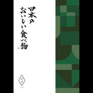 日本のおいしい食べ物 唐金[からかね]コース | カタログギフト 大和 内祝い 結婚祝い 出産祝い 御祝 ギフト 贈り物 贈答品 お中元 お歳暮 記念品|happy-giftnomori