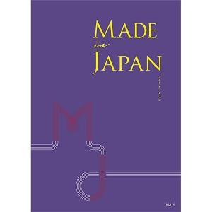 made in Japan MJ19コース | カタログギフト 大和 内祝い 結婚祝い 出産祝い 御祝 ギフト 贈り物 贈答品 お中元 お歳暮 記念品|happy-giftnomori