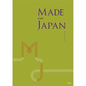 made in Japan MJ21コース | カタログギフト 大和 内祝い 結婚祝い 出産祝い 御祝 ギフト 贈り物 贈答品 お中元 お歳暮 記念品|happy-giftnomori