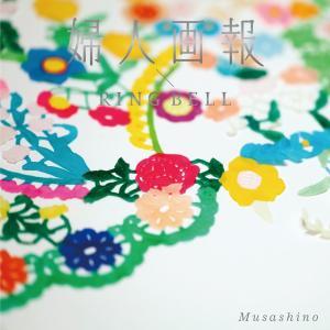 婦人画報×リンベル 武蔵野(むさしの) | カタログギフト リンベル 内祝い 結婚祝い 出産祝い 御祝 ギフト 贈り物 贈答品 お中元 お歳暮 記念品|happy-giftnomori