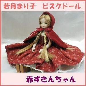 若月まり子 ビスクドール赤ずきんビスクドール 妖精 赤ずきんちゃん 陶器 お人形 ギフト お祝い 記念品 陶器 happy-goods